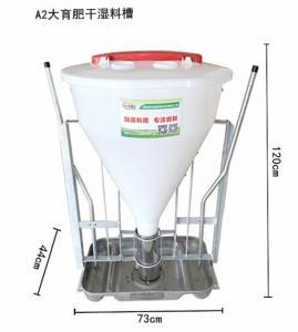 A2型--大育肥干湿料槽