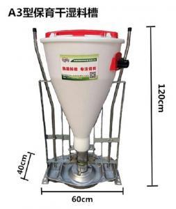 A3型--保育干湿料槽